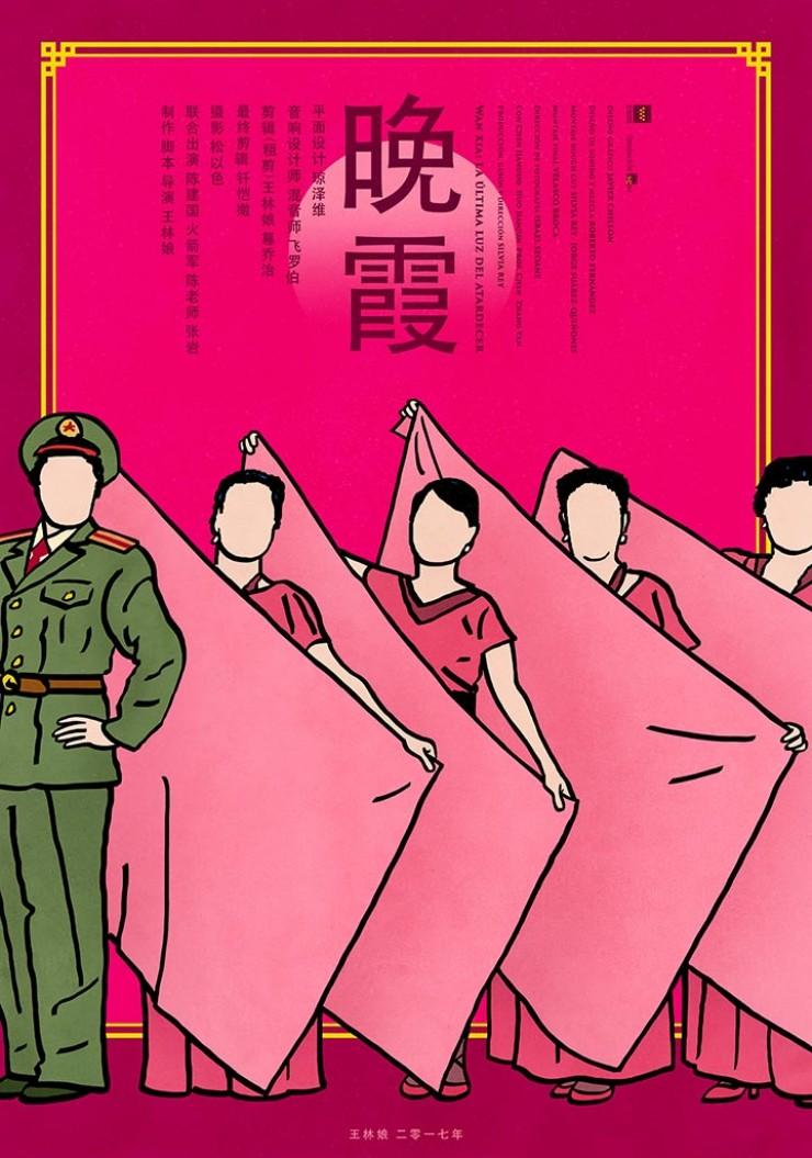 Imagen película Wan Xia, la última luz del atardecer